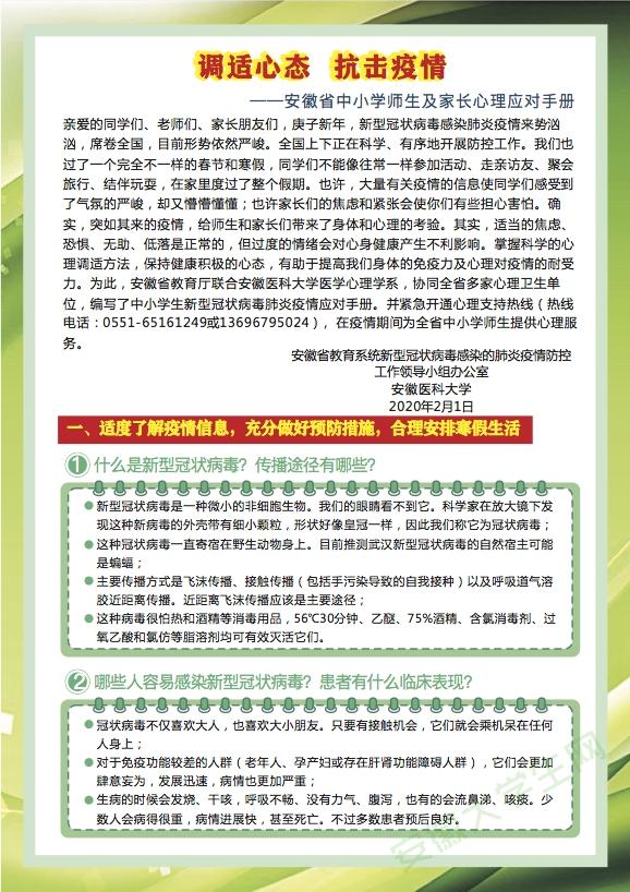 安徽省教育厅发布:安徽省中小学师生及家长心理应对手册