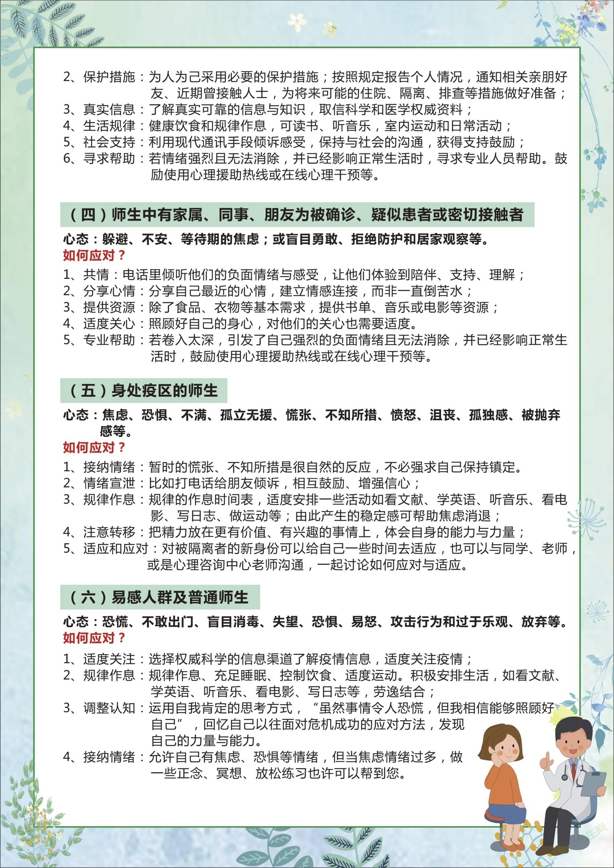 安徽省教育厅发布:安徽省高校师生心理应对手册