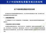 中国知网回应免费服务项目:疫期内的免费服务暂定为2020年2月1日-3月3日