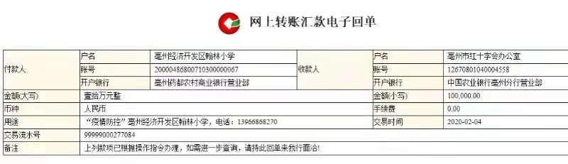 亳州京师翰林实验小学捐赠10万元助力战疫