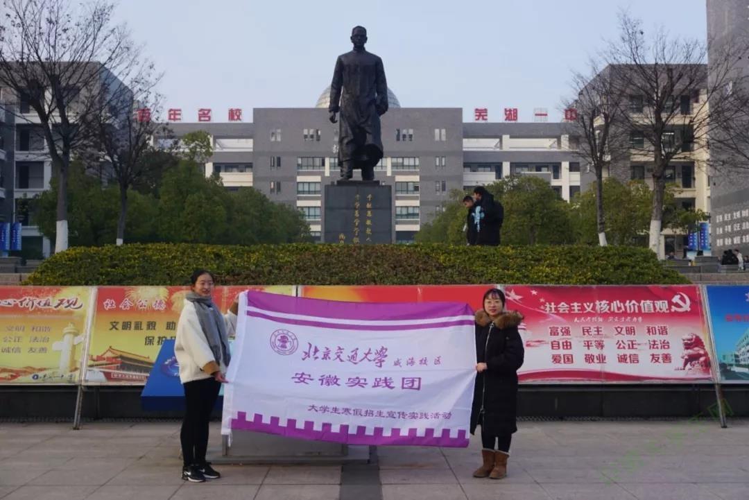 北交学子安徽招生宣传实践团实践活动-安徽芜湖站