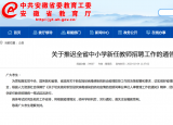 注意!安徽省教育厅发布全省推迟中小学新任教师招聘工作的通告