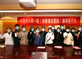 使命和情谊 安徽省高校附属医院36名医护人员再出征
