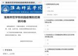 信息化管理大数据检测淮南师范学院疫情防控在行动