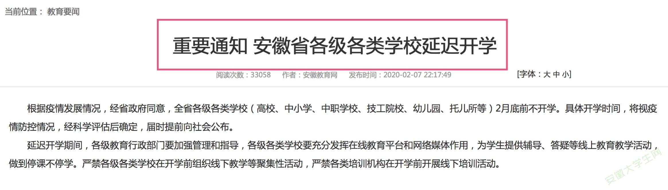 省教育厅重要通知:安徽省各级各类学校延迟开学 2月底前不开学