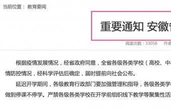 重要通知:安徽省各级各类学校延迟开学 2月底前不开学