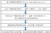 2月10日起合肥继续暂停公积金线下业务 可通过网上营业厅办理附具体流程