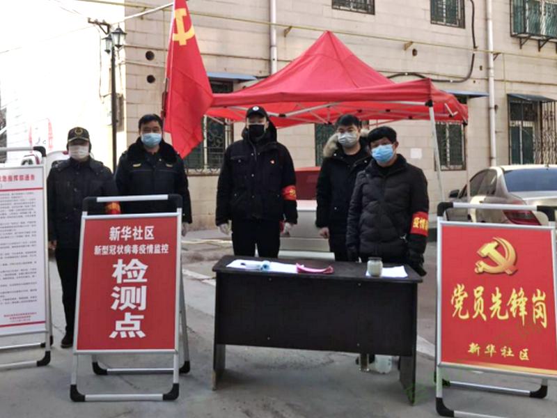 新华社区的元宵节:党员模范带头 军人退伍不褪色 守好防疫第一关