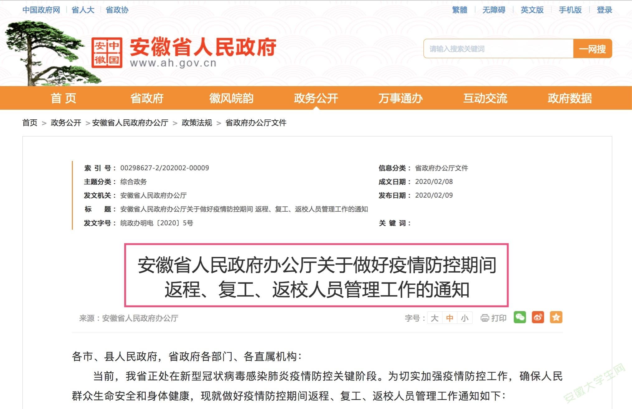 安徽省政府发布重要通知!有关返程、复工、返校