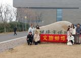 沿历史轨迹 探文旅奇迹——安财文旅调研小分队赴蚌埠博物馆进行考察调研