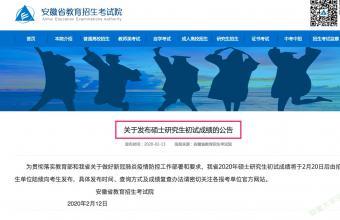 最新通知:安徽省研究生考试初试成绩将在2月20日后公布