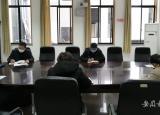 强化监督保障助力疫情防控黄山学院扎实开展疫情防控督导工作