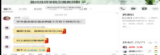 """修安徽滁州技师学院""""一平三端""""系统助力线上教学657.png"""