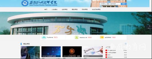 """修安徽滁州技师学院""""一平三端""""系统助力线上教学831.png"""