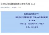 线上学英烈线下有担当蚌埠学院统一战线共画疫情防控同心圆