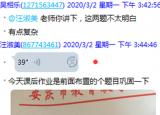 安庆工业学校全面实施线上教育教学工作