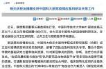 中国科大获赠1000万元!用于新冠科研攻关!捐赠人是…