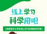 安徽省教育厅发布《中小学生线上学习近视防控手册》