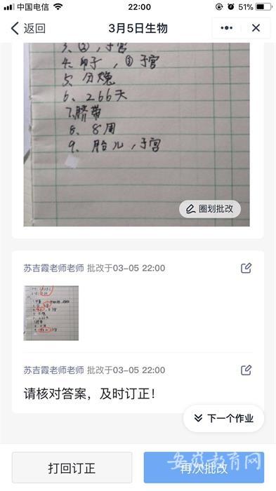教师在线批改作业1.jpg