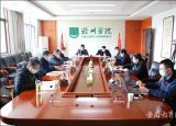 滁州学院学习贯彻习近平总书记重要讲话精神统筹推进疫情防控和事业发展
