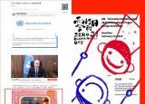 团结艺心战疫情淮北师范大学师生艺术作品被联合国官媒发布