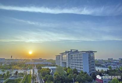 @阜阳学子,阜阳师范大学成立医学院!还有一个好消息…