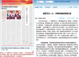 淮南师范学院在《光明日报》发表催人奋进的战疫论文