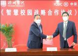 滁州学院携手工行滁州分行推进智慧校园建设