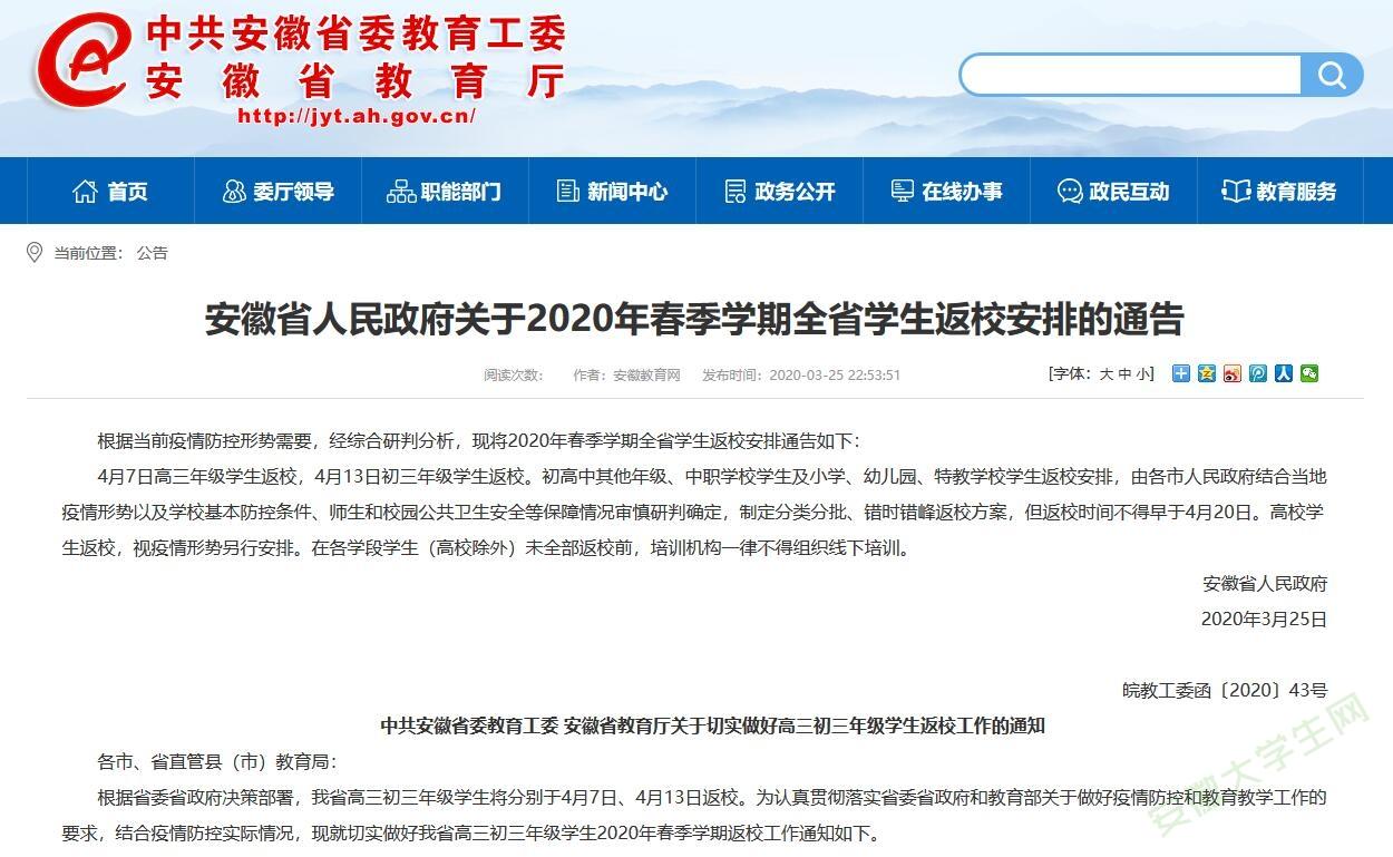 官宣!安徽发布关于2020年春季学期全省学生返校安排的通告