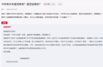 2020年安徽省专升本是否会统考?是否加课目?省教育厅:2021年起……