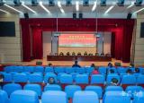 阜阳师范大学部署2020年全面从严治党工作