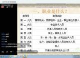 亳州工业学校副校长崔居杰主讲职业生涯规划云课堂