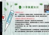 亳州中药科技学校举办线上防疫讲座构筑师生健康防线