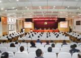 淮北师范大学部署2020年全面从严治党工作