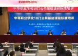 淮北卫校教师参加教育部课程标准线上培训提升教学能力