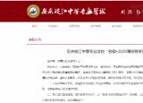 安庆皖江中等专业学校网上祭英烈弘扬英烈精神