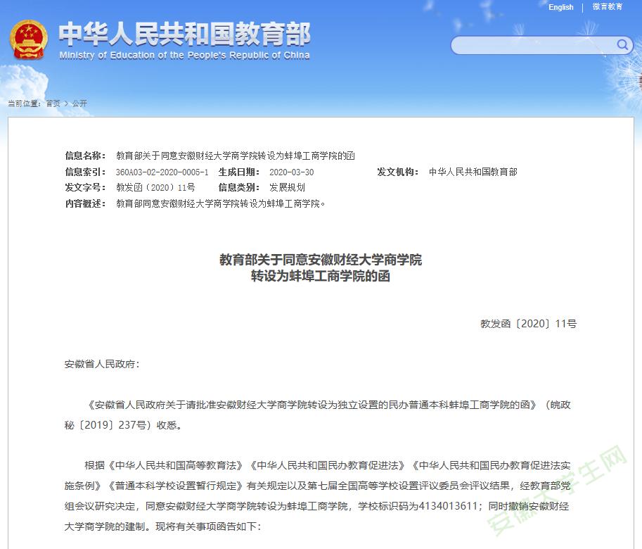 教育部同意了!安徽新增一所本科院校:蚌埠工商学院
