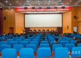 阜阳师范大学开展2019年度二级党组织书记抓基层党建述职评议工作