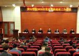 黄山学院部署2020年党风廉政建设工作