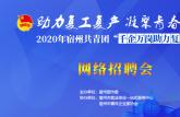 2020宿州共青团千企万岗助力企业复工复产网络招聘会
