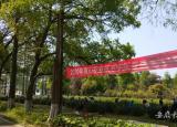 劳动最美丽黄山职业技术学院开展春茶采摘活动