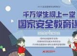 自觉维护国家安全蚌埠学院师生同上一堂国家安全教育课