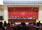 完善监督体系提升治理效能滁州城市职业学院全面部署2020年全面从严治党工作