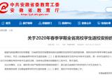 安徽省教育厅发布:关于2020年春季学期全省高校学生返校安排的通告