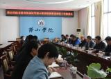 黄山学院部署首批省级高校党建双创工作