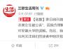 三联生活周刊致歉:安徽大学老师杀害女生被公诉系表达错误!