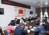 黄山职业技术学院扎实推进深化三个以案警示教育