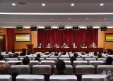 淮南师范学院开展深化三个以案警示教育动员部署