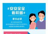 关于开学!安徽省教育厅最新通知来了!这种情况可实行上下午分时授课