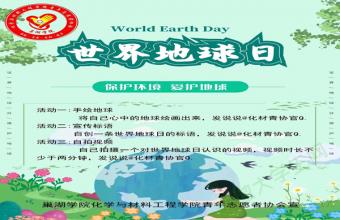巢湖学院化材学院青协开展地球日系列活动